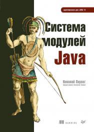 Система модулей Java. — (Серия «Для профессионалов») ISBN 978-5-4461-1620-1