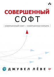Совершенный софт ISBN 978-5-4461-1621-8