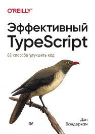 Эффективный TypeScript: 62 способа улучшить код ISBN 978-5-4461-1623-2