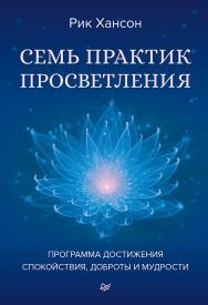 Семь практик просветления. Программа достижения спокойствия, доброты и мудрости. — (Серия «Сам себе психолог») ISBN 978-5-4461-1631-7