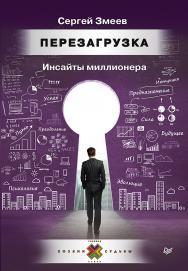 Перезагрузка. Инсайты миллионера ISBN 978-5-4461-1634-8
