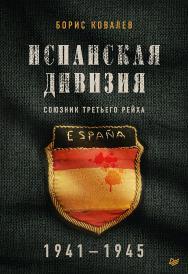 Испанская дивизия – союзник Третьего рейха. 1941-1945 гг. ISBN 978-5-4461-1637-9