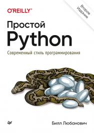 Простой Python. Современный стиль программирования. 2-е изд. — (Серия «Бестселлеры O'Reilly») ISBN 978-5-4461-1639-3
