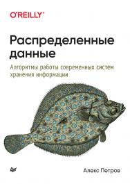 Распределенные данные. Алгоритмы работы современных систем хранения информации ISBN 978-5-4461-1640-9