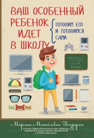 Ваш особенный ребенок идет в школу. Готовим его и готовимся сами. — (Серия «Родителям о детях») ISBN 978-5-4461-1644-7