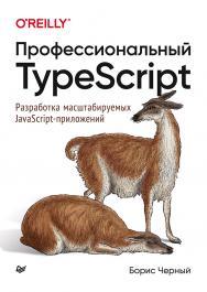 Профессиональный TypeScript. Разработка масштабируемых JavaScript-приложений. — (Серия «Бестселлеры O'Reilly») ISBN 978-5-4461-1651-5
