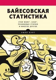 Байесовская статистика: Star Wars®, LEGO®, резиновые уточки и многое другое. — (Серия «Библиотека программиста») ISBN 978-5-4461-1655-3