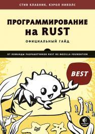 Программирование на Rust. — (Серия «Для профессионалов») ISBN 978-5-4461-1656-0