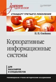 Корпоративные информационные системы: Учебник для вузов. Стандарт третьего поколения ISBN 978-5-4461-1662-1