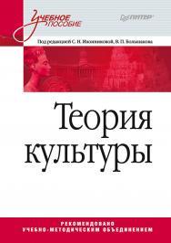 Теория культуры: Учебное пособие. — (Серия «Учебное пособие») ISBN 978-5-4461-1663-8