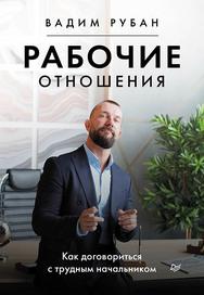 Рабочие отношения. Как договориться с трудным начальником ISBN 978-5-4461-1671-3