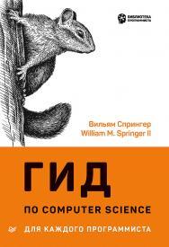 Гид по Computer Science для каждого программиста. — (Серия «Библиотека программиста») ISBN 978-5-4461-1674-4