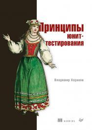 Принципы юнит-тестирования. — (Серия «Для профессионалов») ISBN 978-5-4461-1683-6