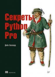 Секреты Python Pro ISBN 978-5-4461-1684-3