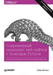 Современный скрапинг веб-сайтов с помощью Python. 2-е межд. изд. — (Серия «Бестселлеры O'Reilly») ISBN 978-5-4461-1693-5