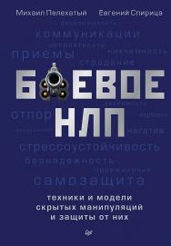 Боевое НЛП: техники и модели скрытых манипуляций и защиты от них ISBN 978-5-4461-1696-6
