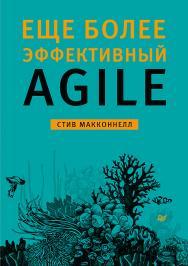 Еще более эффективный Agile. — (Серия «IT для бизнеса») ISBN 978-5-4461-1705-5