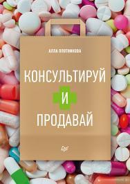 Консультируй и продавай. ISBN 978-5-4461-1709-3
