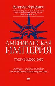 Американская империя. Прогноз 2020–2030 гг. ISBN 978-5-4461-1720-8