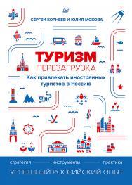 Туризм: перезагрузка. Как привлекать иностранных туристов в Россию. ISBN 978-5-4461-1727-7