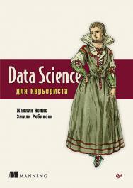 Data Science для карьериста ISBN 978-5-4461-1734-5