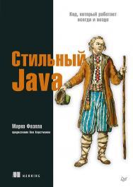 Стильный Java. Код, который работает всегда и везде. ISBN 978-5-4461-1739-0
