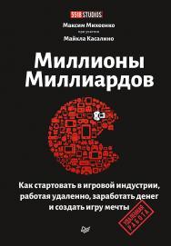 Миллионы миллиардов. Как стартовать в игровой индустрии, работая удаленно, заработать денег и создать игру своей мечты ISBN 978-5-4461-1747-5