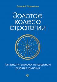 Золотое колесо стратегии. Как запустить процесс непрерывного развития компании. ISBN 978-5-4461-1748-2