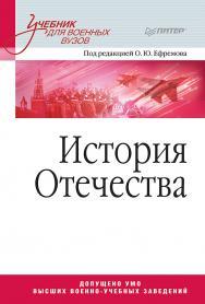 История Отечества: Учебник для военных вузов. — (Серия «Учебник для военных вузов») ISBN 978-5-4461-1750-5