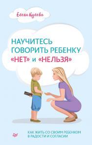Научитесь говорить ребенку «нет» и «нельзя» ISBN 978-5-4461-1761-1