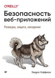 Безопасность веб-приложений ISBN 978-5-4461-1786-4