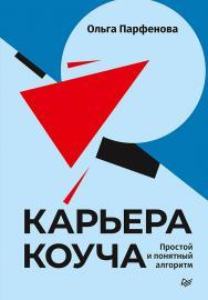 Карьера коуча. Простой и понятный алгоритм. ISBN 978-5-4461-1798-7