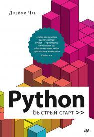 Python: быстрый старт. — (Серия «Библиотека программиста») ISBN 978-5-4461-1800-7