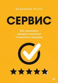 Сервис. Как завоевать доверие клиентов и повысить продажи. — (Серия «Бизнес-психология») ISBN 978-5-4461-1803-8