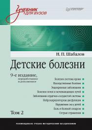 Детские болезни: Учебник для вузов. 9-е изд., перераб. и доп. В двух томах. Т. 2. ISBN 978-5-4461-1805-2