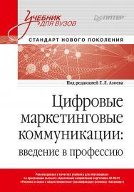 Цифровые маркетинговые коммуникации: введение в профессию. Учебник для вузов. — (Серия «Учебник для вузов») ISBN 978-5-4461-1810-6