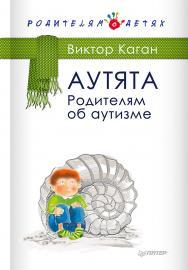 Аутята. Родителям об аутизме. — (Серия «Родителям о детях») ISBN 978-5-4461-1812-0