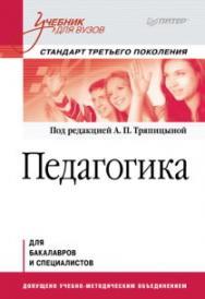 Педагогика: Учебник для вузов. Стандарт третьего поколения ISBN 978-5-4461-1815-1
