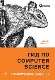 Гид по Computer Science, расширенное издание ISBN 978-5-4461-1825-0
