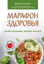 Марафон здоровья: детокс организма, питание, массаж. ISBN 978-5-4461-1829-8
