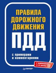 Правила дорожного движения 2021 с примерами и комментариями. — (Серия «Автошкола»). ISBN 978-5-4461-1868-7