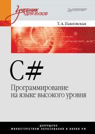C#. Программирование на языке высокого уровня: Учебник для вузов. ISBN 978-5-4461-3919-4