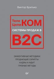 Телеком Целиком. Системы продаж в B2C. — (Серия «Бизнес-психология») ISBN 978-5-4461-3922-4