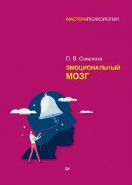Эмоциональный мозг. — (Серия «Мастера психологии») ISBN 978-5-4461-3947-7