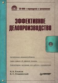 Эффективное делопроизводство (+CD с видеокурсом и программами) ISBN 978-5-4461-9353-0