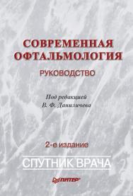 Современная офтальмология: Руководство. 2-е изд. ISBN 978-5-4461-9355-4