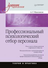 Профессиональный психологический отбор персонала: Учебник для вузов ISBN 978-5-4461-9356-1