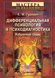 Дифференциальная психология и психодиагностика. Избранные труды. — (Серия «Мастера психологии») ISBN 978-5-4461-9358-5