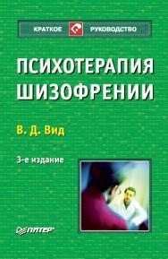 Психотерапия шизофрении. 3-е изд. ISBN 978-5-4461-9359-2