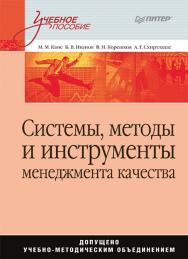 Системы, методы и инструменты менеджмента качества: Учебное пособие ISBN 978-5-4461-9360-8